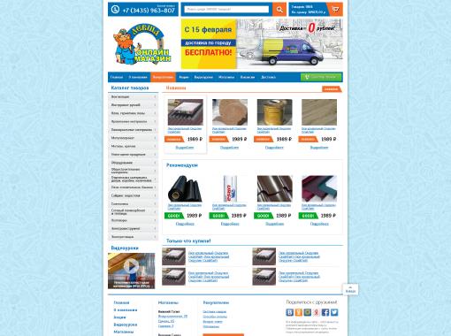 Онлайн магазин строительных материалов Левша
