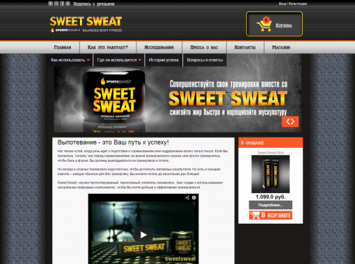 "Интернет магазин ""Sweet Sweat"""