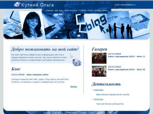 Личный сайт Кутний О.А.