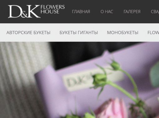 D&K FLOWERS HOUSE