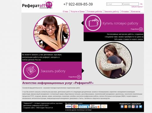 """Интернет магазин """"Referatoffnt"""""""