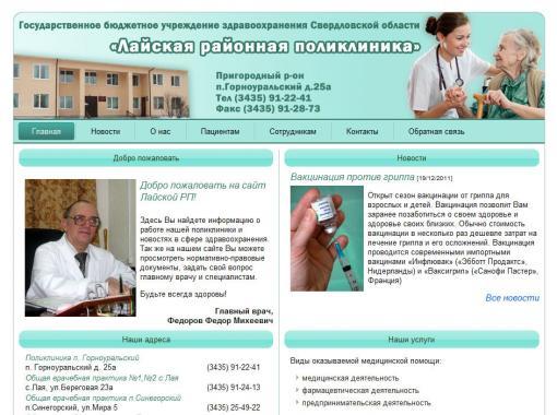 Сайт Лайской РП