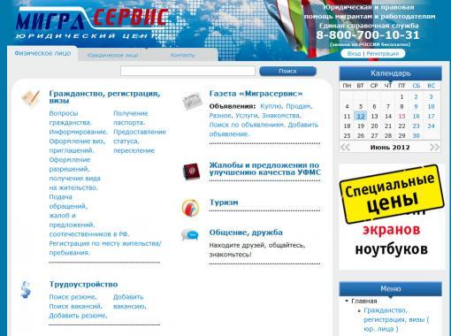 "Интернет-портал ""МиграСервис"""