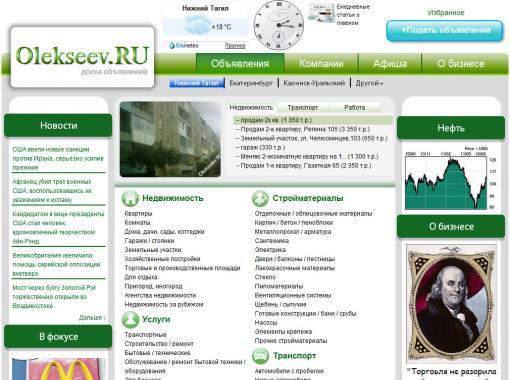 Интернет-портал Olekseev.RU