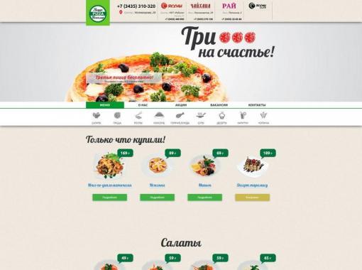 """Сайт-каталог """"Пицца Италия"""""""