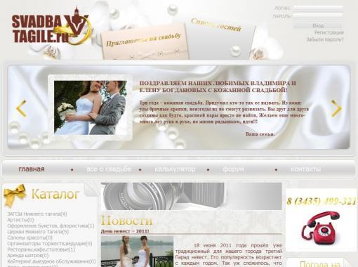 Свадебный портал Нижнего Тагила
